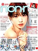 non-no (ノンノ) 2017年 04月号 [雑誌]