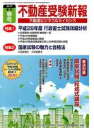 不動産受験新報 2017年 04月号 [雑誌]