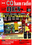 別冊 CQ ham radio QEX Japan 2017年 03月号 [雑誌]