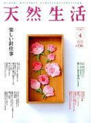 天然生活 2017年 04月号 [雑誌]