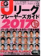 エルゴラッソJリーグプレーヤーズガイド 2017年 02月号 [雑誌]