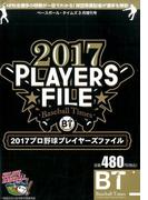 2017プロ野球プレイヤーズファイル 2017年 03月号 [雑誌]