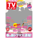 週刊 TVガイド 関東版 2017年 2/24号 [雑誌]