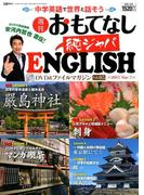 週刊おもてなし純ジャパENGLISH 2017年 3/7号 [雑誌]