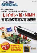 トランジスタ技術SPECIAL No.135 Liイオン/鉛/NiMH蓄電池の充電&電源技術