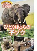 ひとりぼっちの子ゾウ