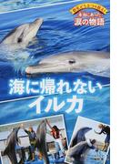 海に帰れないイルカ (野生どうぶつを救え!本当にあった涙の物語)