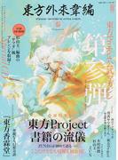 東方外來韋編 Volume.3 STRANGE CREATORS OF OUTER WORLD (電撃ムックシリーズ)(電撃ムック)