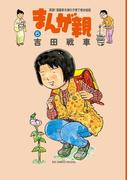 まんが親 5 実録!漫画家夫婦の子育て愉快絵図 (BIG COMICS SPECIAL)