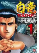 白竜HADOU 1 (NICHIBUN COMICS)(NICHIBUN COMICS)