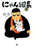 にゃん組長 1 (NICHIBUN COMICS)(NICHIBUN COMICS)