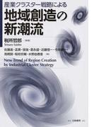 産業クラスター戦略による地域創造の新潮流