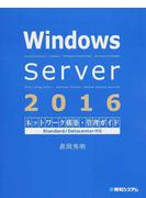 Windows Server 2016ネットワーク構築・管理ガイド Standard/Datacenter対応