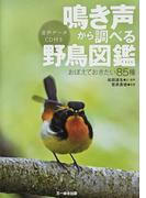 鳴き声から調べる野鳥図鑑 おぼえておきたい85種