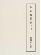 新天理図書館善本叢書 影印 7 和名類聚抄