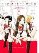 【1-5セット】Back Street Girls