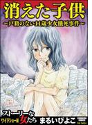 【全1-2セット】消えた子供~戸籍のない11歳少女餓死事件~