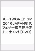 K-1WORLD GP2016JAPAN初代フェザー級王座決定トーナメント[DVD]