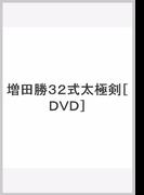 増田勝32式太極剣[DVD]