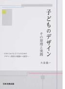 子どものデザイン その原理と実践 日本における子どものためのデザイン教育の変遷から展望へ