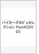 バイカーズ80'sセレクション Part4[DVD]