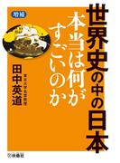 [増補]世界史の中の日本 本当は何がすごいのか(扶桑社文庫)