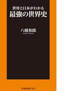 世界と日本がわかる最強の世界史(扶桑社新書)