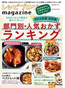 レシピブログmagazine Vol.11 冬号(扶桑社MOOK)