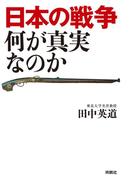 日本の戦争 何が真実なのか(扶桑社BOOKS)