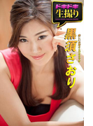 【ドキドキ生撮り】黒須さおり 美しいお姉さんのささやき