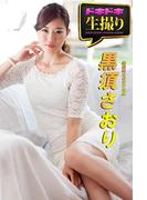 【ドキドキ生撮り】黒須さおり 美脚美女の甘い吐息