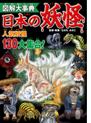 図解大事典 日本の妖怪