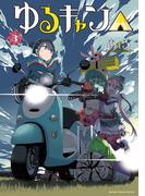 ゆるキャン△ 3巻(まんがタイムKRコミックス)