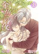 金魚の夜(フルカラー) 第33話 新たな恋?(ソルマーレ編集部)