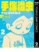 手塚治虫 マリン・エクスプレス 2(ヤングジャンプコミックスDIGITAL)
