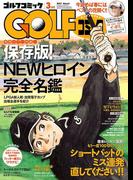 【期間限定価格】GOLFコミック 2017年3月号