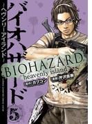 バイオハザード ~ヘヴンリーアイランド~ 5(少年チャンピオン・コミックス エクストラ)