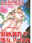 緊縛調教!? 処女W攻め(5)(アネ恋♀宣言)