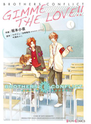 BROTHERS CONFLICT GIMME THE LOVE!!(シルフコミックス)