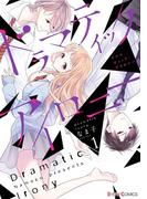 ドラマティック・アイロニー1【電子限定特典付き】(シルフコミックス)