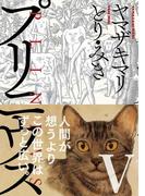 プリニウス 5巻(バンチコミックス)