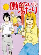 働かないふたり 10巻(バンチコミックス)