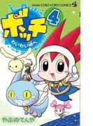 ボッチ わいわい岬へ 4(てんとう虫コミックス)