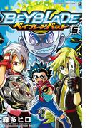 ベイブレード バースト 5(てんとう虫コミックス)