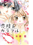 恋降るカラフル~ぜんぶキミとはじめて~ 6(フラワーコミックス)