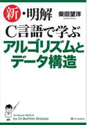 新・明解C言語で学ぶアルゴリズムとデータ構造(新・明解シリーズ)