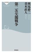 第二次尖閣戦争(祥伝社新書)
