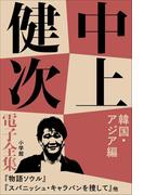 中上健次 電子全集11『韓国・アジア篇』(中上健次 電子全集)