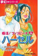 夢幻∞シリーズ 婚活!フィリピーナ24 ハーセル(夢幻∞シリーズ)