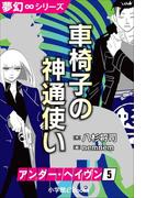 夢幻∞シリーズ アンダー・ヘイヴン5 車椅子の神通使い(夢幻∞シリーズ)